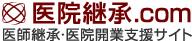医院開業.com 医師開業・医院開業物件サイト